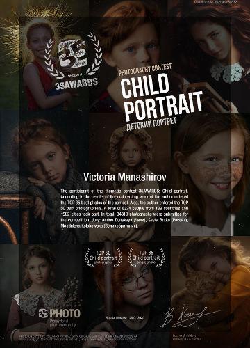 Photography contest - Child Portrait 35AWARDS 2020